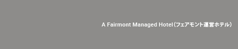 A Fairmont Managed Hotelのロゴ